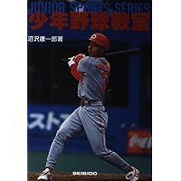 少年野球教室 (ジュニアスポーツシリーズ)