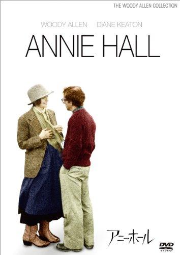 アニー・ホール [DVD]