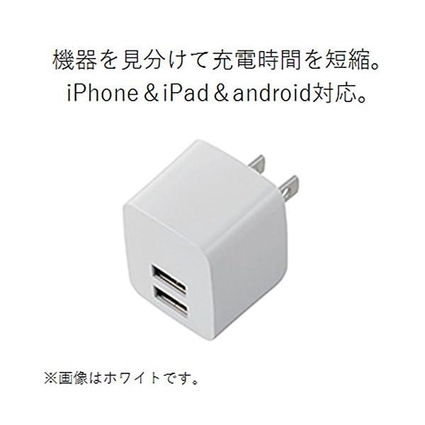 ELECOM スマートフォン タブレット用AC...の紹介画像4