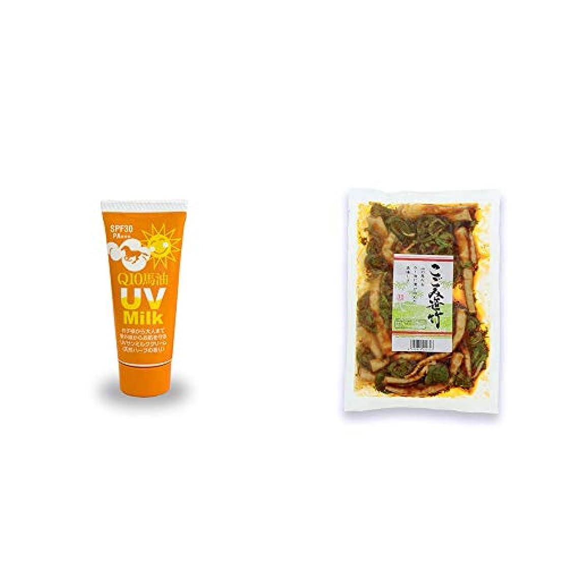 [2点セット] 炭黒泉 Q10馬油 UVサンミルク[天然ハーブ](40g)?こごみ笹竹(250g)
