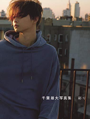 千葉雄大 写真集 『 彩り 』