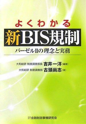 よくわかる新BIS規制―バーゼル2の理念と実務の詳細を見る