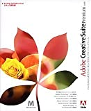 Adobe Creative Suite Premium 日本語版 for Macintosh (Adobe Acrobat 7.0 Professional版)