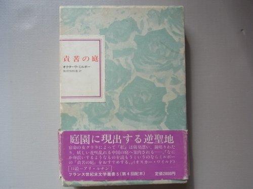 責苦の庭 (1984年) (フランス世紀末文学叢書〈5〉)の詳細を見る