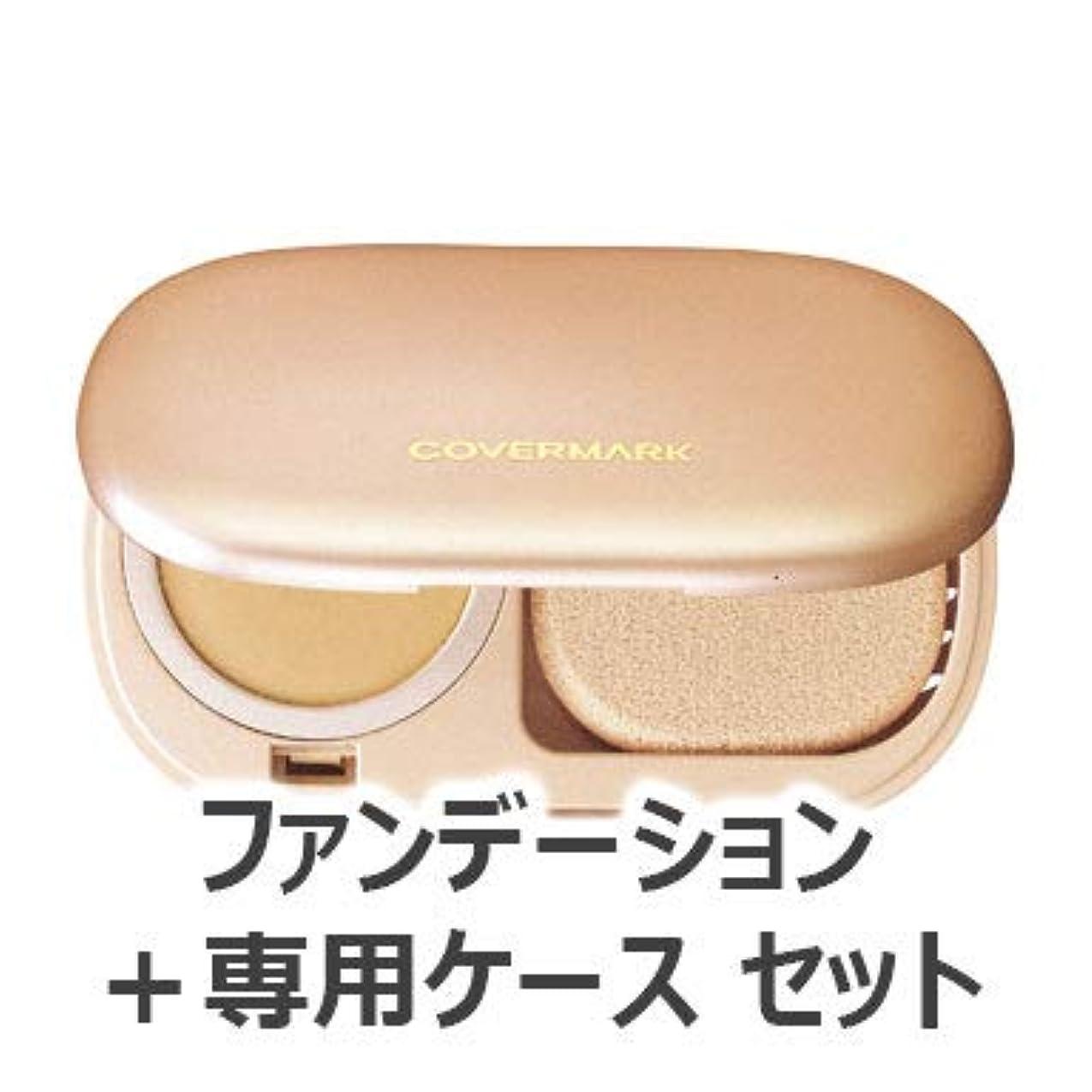 ダイアクリティカル腹痛敬礼カバーマーク パクトケース(スポンジつき) + 専用スポンジ セット