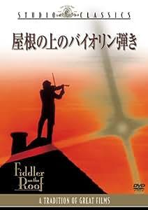 屋根の上のバイオリン弾き [DVD]