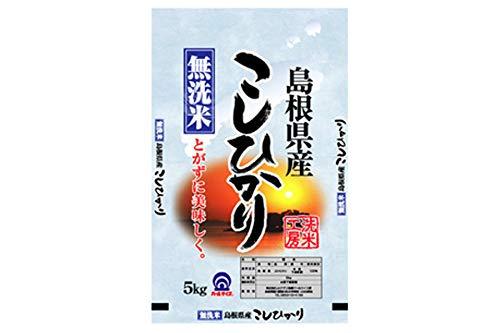 株式会社JAアグリ島根 無洗米こしひかり (島根県産コシヒカリ) 5kg (令和元年産)