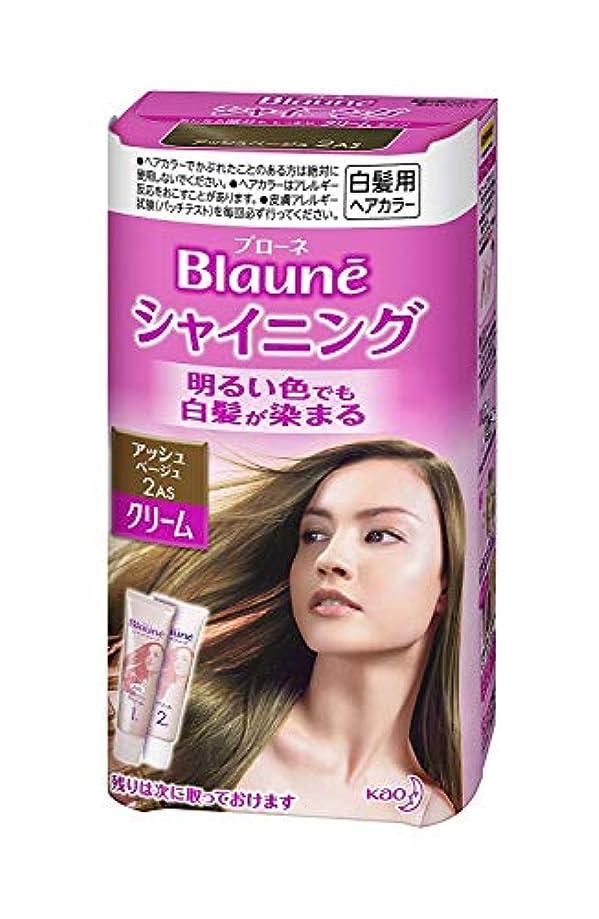 ほぼ視線液化する【花王】ブローネ シャイニングヘアカラー クリーム2AS アッシュベージュ ×20個セット