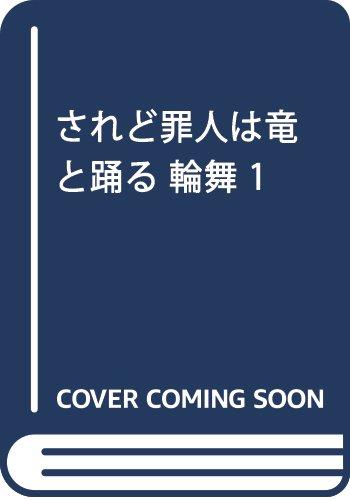 されど罪人は竜と踊る 輪舞 1 (サンデーGXコミックス)