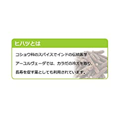 100% ヒハツ パウダー [55g](インド産 ヒハツ)