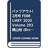 バァフアウト! 2月号 FEBRUARY 2020 Volume 293 横山裕 (Brown's books)