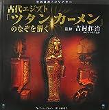 古代エジプト「ツタンカーメン」のなぞを解く (世界遺産3Dシアター)