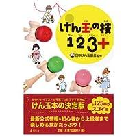 幻冬舎 けん玉の技123+