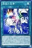 遊戯王 CORE-JP063-SR 《煉獄の虚夢》 Super