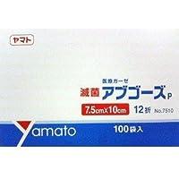 大和工場 滅菌アブゴーズP 7510 1枚x100袋