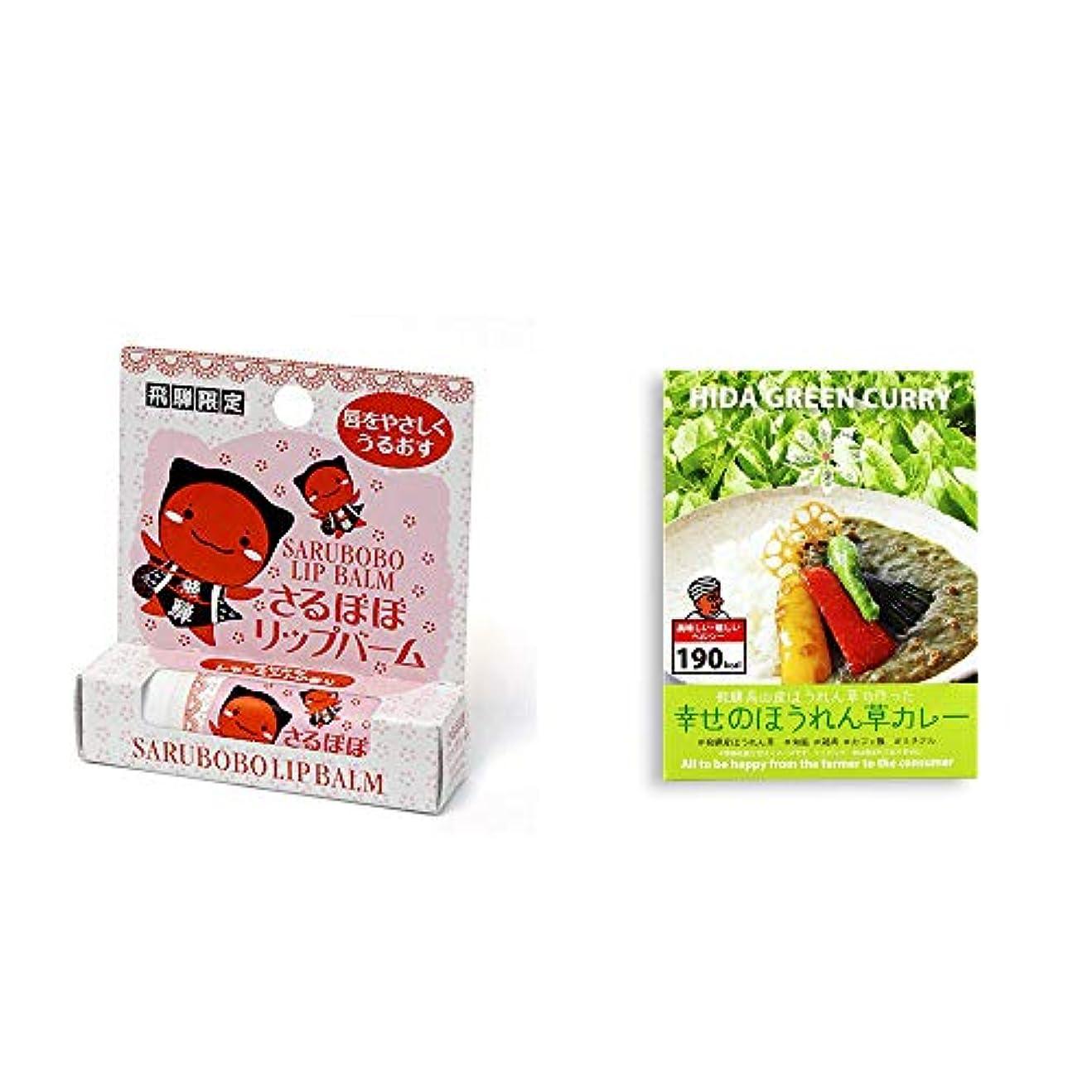 [2点セット] さるぼぼ リップバーム(4g) ?飛騨産 幸せのほうれん草カレー(180g)