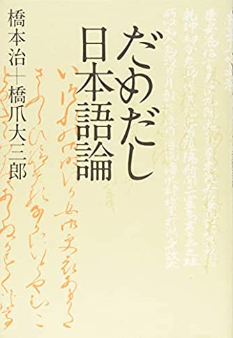 だめだし日本語論 (atプラス叢書17)