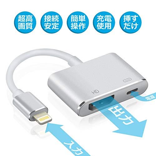 Faytun Lightning to HDMI 変換アダプタ ライトニング HDMI 変換ケーブル iPhone/iPad/iPodをテレビに出力 Lightning - Digital AVアダプタ 1080P高解像度 大画面 音声同期出力 日本語取扱説明書 (シルバー)