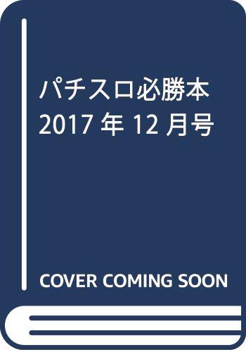 パチスロ必勝本 2017年 12 月号 [雑誌]