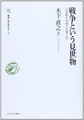 戦争という見世物: 日清戦争祝捷大会潜入記 (叢書・知を究める)