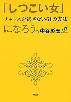 [中谷 彰宏]の「しつこい女」になろう。 チャンスを逃がさない61の方法 (大和出版)