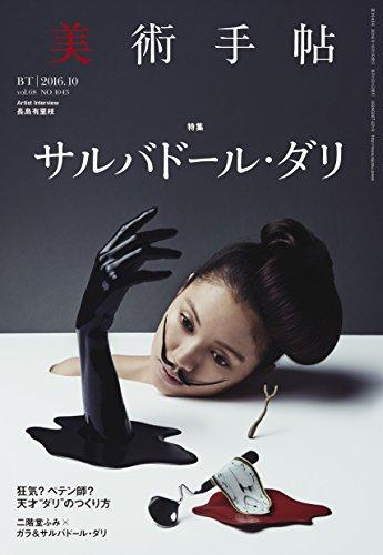 美術手帖 2016年10月号の詳細を見る