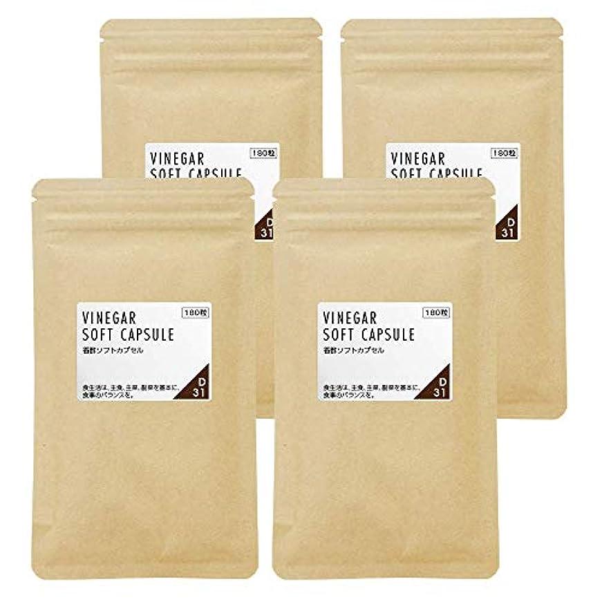 平らなクラウン有益nichie 禄豊 香酢 ソフトカプセル 約1年分(180粒×4袋)
