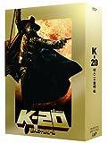 K-20 怪人二十面相・伝 豪華版 [DVD] 画像