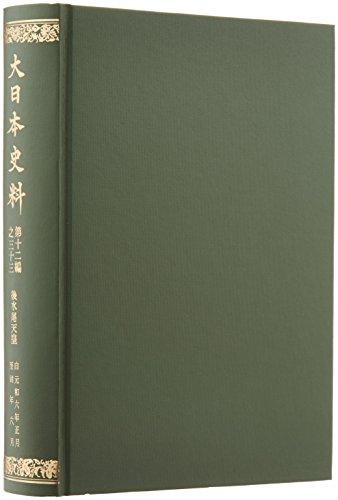 大日本史料 第12編之33 後水尾天皇 自元和6年正月至同年