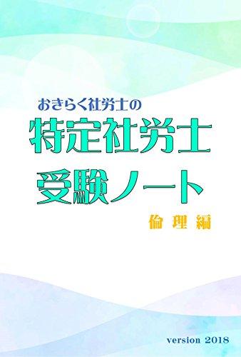 おきらく社労士の特定社労士受験ノート 倫理編 (読めばわかるシリーズ)