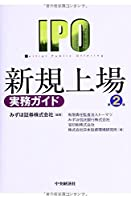 新規上場実務ガイド(第2版)