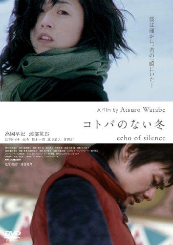 コトバのない冬 [DVD]