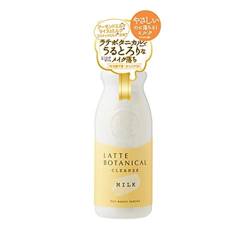 主張方法論普通にラテボタニカル クレンズミルク 300ml