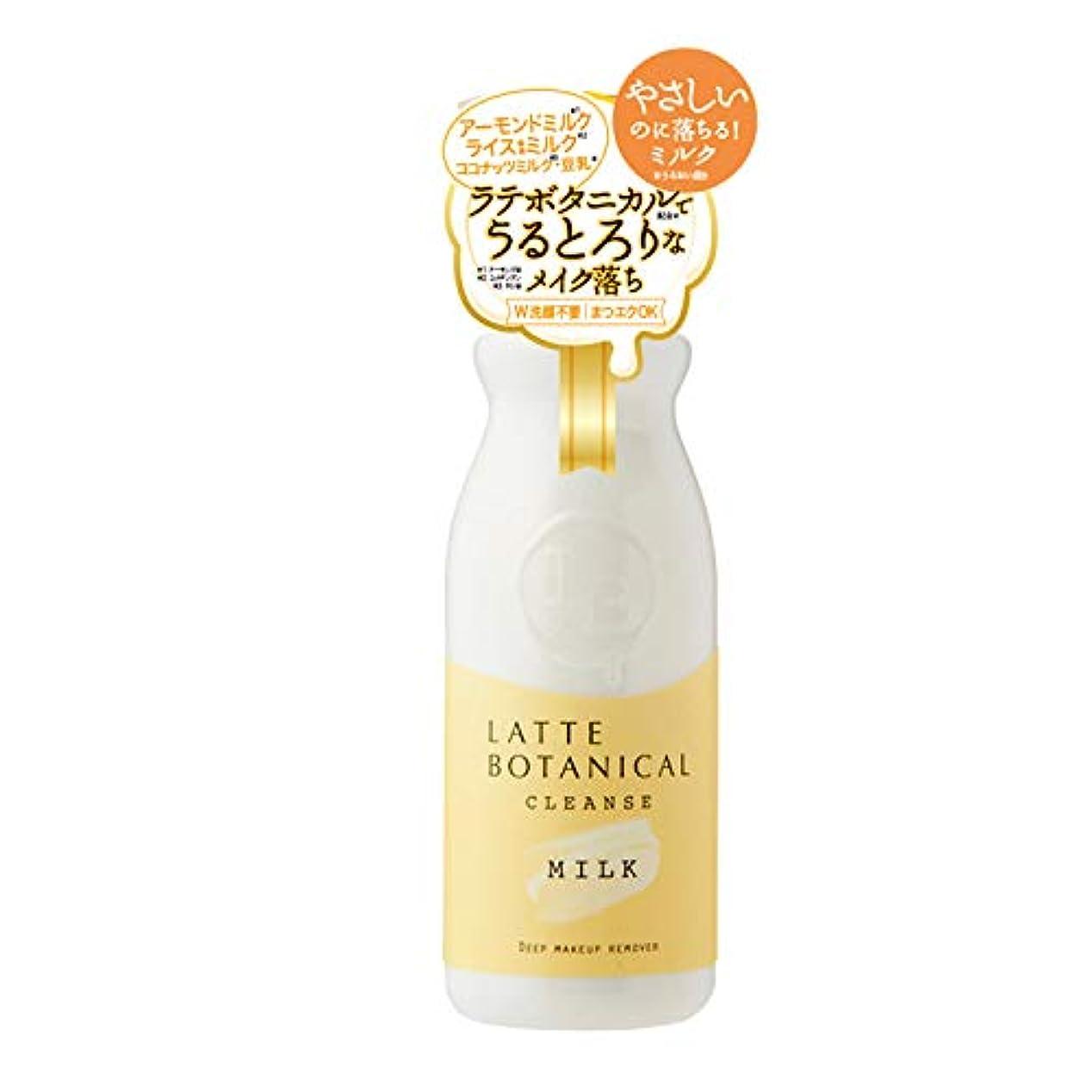 ラテボタニカル クレンズミルク 300ml