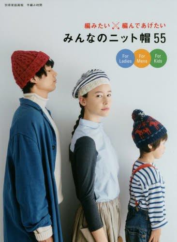 みんなのニット帽55 編みたい、編んであげたい (別冊家庭画...