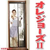 SEIKI オレジョーズII(ドア用アコーデオン網戸) HAT-204 W860×H2040