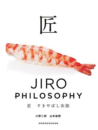 匠 すきやばし次郎: JIRO PHILOSOPHYの詳細を見る