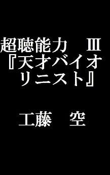 [工藤空]の超聴能力Ⅲ: 『天才バイオリニスト』