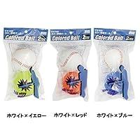 カワセ カラー野球ボール 2P KW-039 ホワイト×レッド
