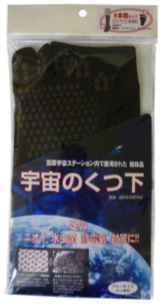 かけるコウモリ考古学的な宇宙の靴下 5本指