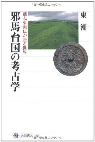 邪馬台国の考古学 魏志東夷伝が語る世界 (角川選書)の詳細を見る