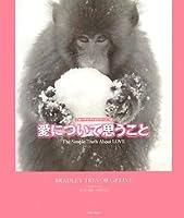 愛について思うこと (ブルーデイブックシリーズ)