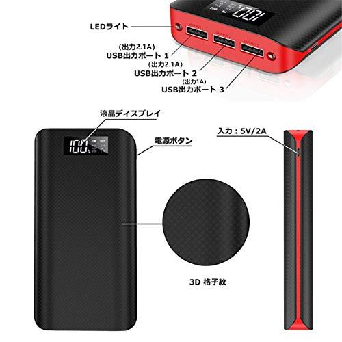 モバイルバッテリー 大容量 充電バッテリー iphone 24000mAh 携帯充電器 バッテリー LCD残量表示 LEDライト付き 三台同時充電 スマホ 急速充電 出力(1A+2.1A+2.1A)と入力(5A/2.1A)搭載 iPhone/iPad/Android Galaxy Xperia 各種機種対応 海外旅行 出張 地震防災