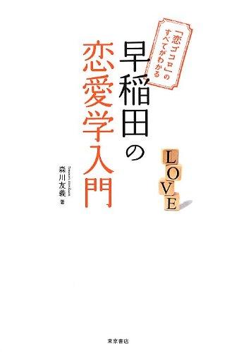 恋ゴコロのすべてがわかる 早稲田の恋愛学入門の詳細を見る