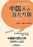 日本人が知りたい中国人の当たり前 中国語リーディング