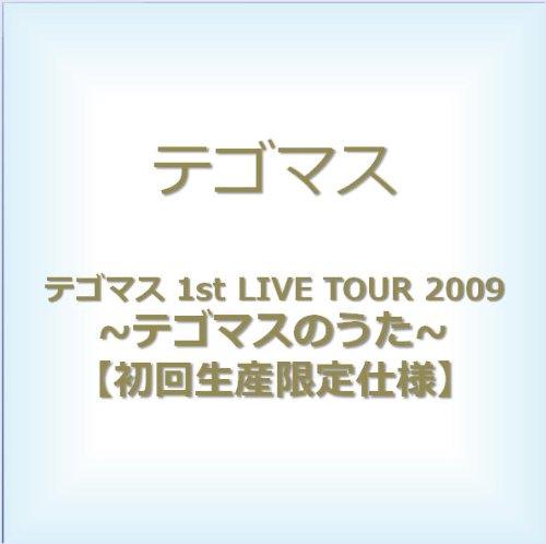 テゴマス 1st LIVE TOUR 2009 ~テゴマスのうた~ 【初回生産限定仕様】 [DVD]