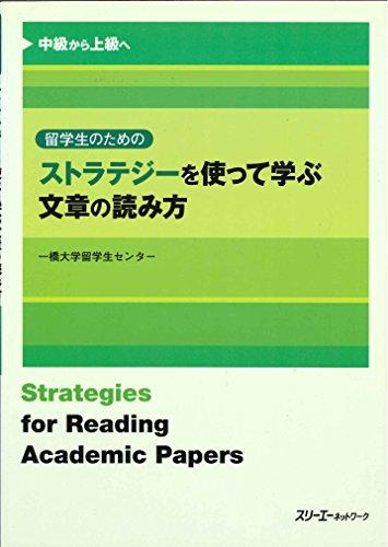 留学生のためのストラテジーを使って学ぶ文章の読み方―中級から上級への詳細を見る