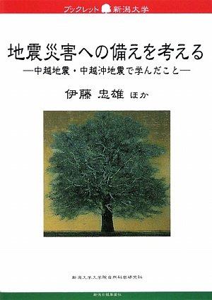 地震災害への備えを考える 中越地震・中越沖地震で学んだこと (ブックレット新潟大学52)