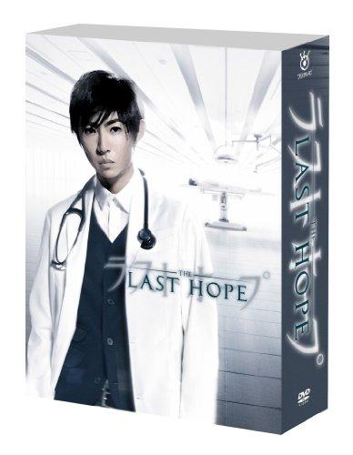 ラストホープ -完全版- DVD-BOX