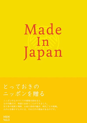 CONCENT・made in Japan メイドインジャパン カタログギフト〔MJ06コース〕¥3,780